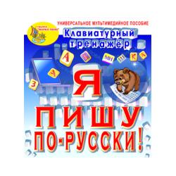 "Keyboard simulator ""I'm writing in Russian!"""