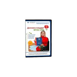 Diploma-Standard of GEF SPO