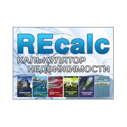 «REcalc Real Estate Calculator»