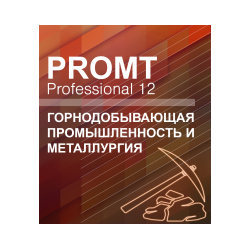 PROMT Professional Горнодобывающая промышленность и металлургия 12