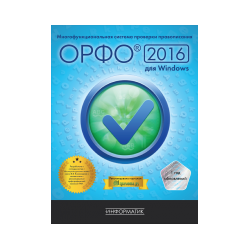 ORFO 2016 for Windows