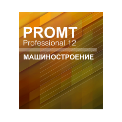 PROMT Professional Mechanical engineering 12