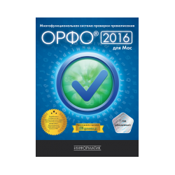 ORFO 2016 for Mac