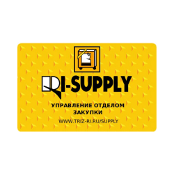 «RI-SUPPLY» Purchasing department management