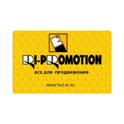 «RI-PROMOTION» All promotion department