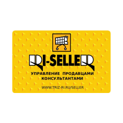 «RI-SELLER» Management of sales consultants