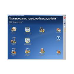 VisualData Планирование производства работ