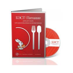 БЭСТ-5. Питание для комбинатов социального/школьного питания (КШП)