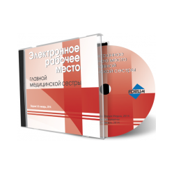 Annual update package for the main medical nurse's ERM