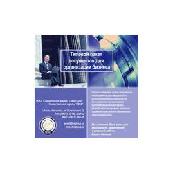 Типовой пакет документов для организации бизнеса