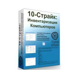 10-Strike: Computer Inventory