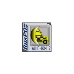 SHASHECHKA-2