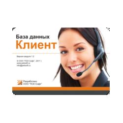 CRM-система «Клиент»