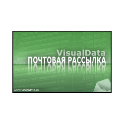 VisualData Mailing list