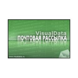 VisualData Почтовая рассылка