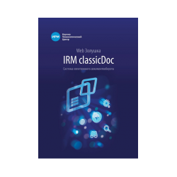 Electronic document management system IRM classicDoc
