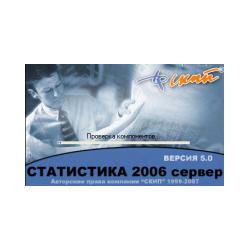 STATISTICS 2006 server (electronic version)
