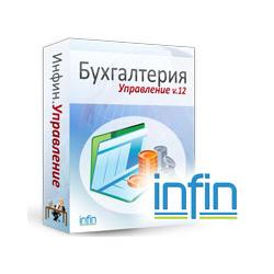 Инфин-Бухгалтерия