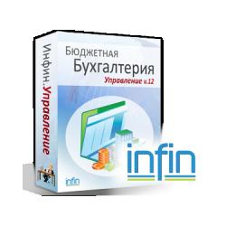 Инфин-Бухгалтерия Бюджетная
