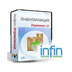 Инфин-Инвентаризация