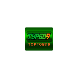 Turbo9 Trade