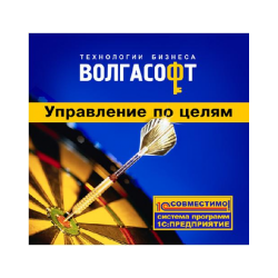 Волгасофт. Управление по целям