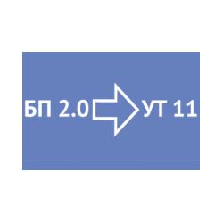 Перенос остатков, документов и справочников из 1С:БП 2.0 в 1С:УТ 11