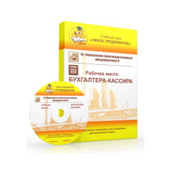 "Training course ""Smart Enterprise"" 1С: УПП 8. Workplace of the Accountant-cashier"