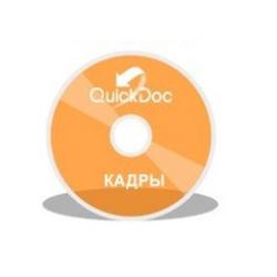 QuickDoc Кадры