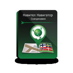 Navitel Navigator. Scandinavia