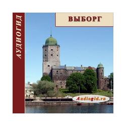 Vyborg (Audioguide)