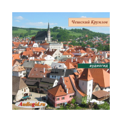 Czech Krumlov (audio guide of the Czech Republic series)