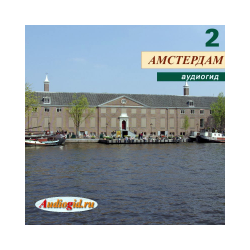 "Audioguide ""Amsterdam-2"" (series ""The Netherlands"")"
