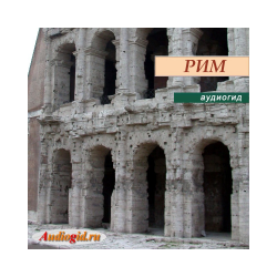 "Audioguide ""Rome"" (series ""Italy"")"