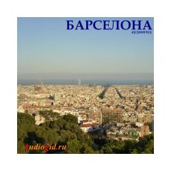 "Barcelona (audio guide). Series ""Spain"""