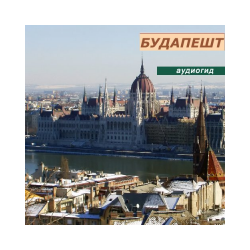 """Budapest (mp3-audio guide of the series """"Hungary"""")"""