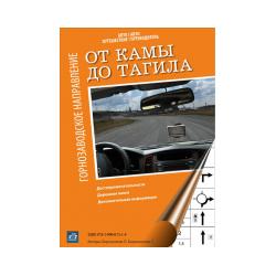 "Travel-guide ""From Kama to Tagil. Gornozavodsky direction »"