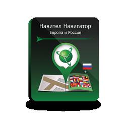 Navitel Navigator. Europe and Russia