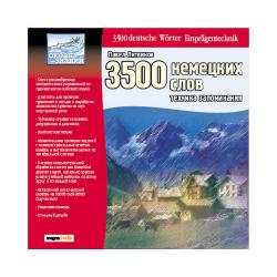 3500 German words. Technique of memorization. P. Litvinov.