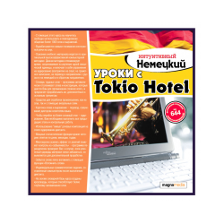 Intuitive German: lessons with Tokio Hotel