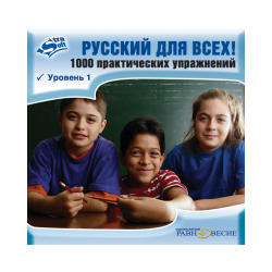 """""""Russian for all!"""". 1000 practical exercises. Level 1"""
