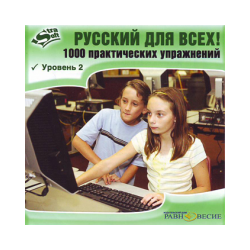 """Russian for all!"". 1000 practical exercises. Level 2"