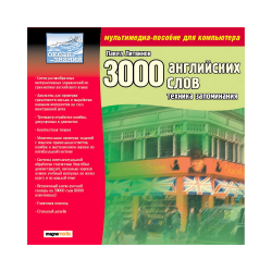 3000 English words. Technique of memorization. P. Litvinov.