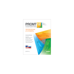 PROMT Professional 12 Home version (electronic version)