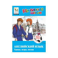 A manual of Cyril and Methodius. English. Lessons, games, songs