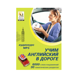 Learn English on the road (audio course Cyril and Methodius)