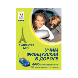 Learning French on the road (audio course Cyril and Methodius)