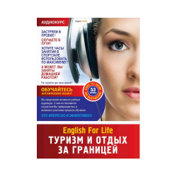 Audiocourses / Behind the wheel English For Life. Tourism and Recreation Abroad