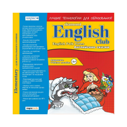 Diamond English Club: English Folk Tales / English folk tales