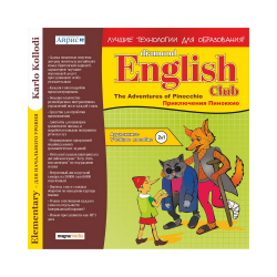 Diamond English Club: The Adventures of Pinocchio / The Adventures of Pinocchio